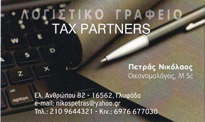 ΠΕΤΡΑΣ ΝΙΚΟΛΑΟΣ