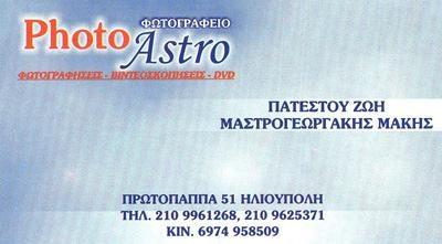 PHOTO ASTRO