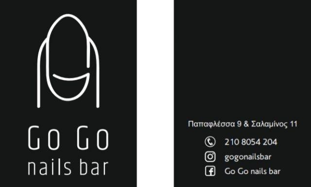 GO GO NAILS BAR-ΠΗΓΑΚΗ ΟΥΡΑΝΙΑ