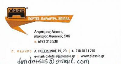 ΠΛΑΙΣΙΟ-ΚΑΤΟΙΚΟΝ ΑΕ(ΔΕΤΣΗΣ ΔΗΜΗΤΡΗΣ)