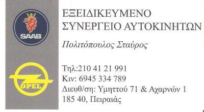 ΠΟΛΙΤΟΠΟΥΛΟΣ ΣΤΑΥΡΟΣ Ν.