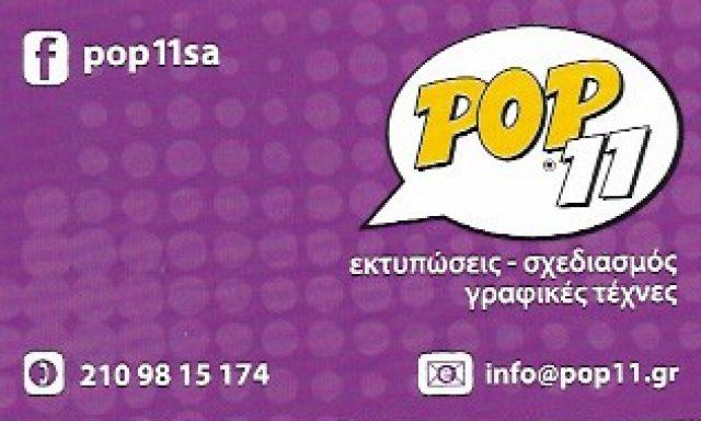 POP11 ΑΕ ΨΗΦΙΑΚΕΣ ΕΚΤΥΠΩΣΕΙΣ