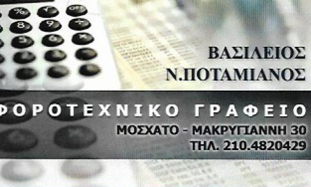 ΠΟΤΑΜΙΑΝΟΣ ΒΑΣΙΛΕΙΟΣ