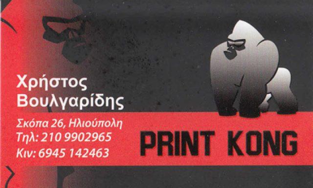 PRINT KONG-ΒΟΥΛΓΑΡΙΔΗΣ ΧΡΗΣΤΟΣ