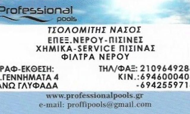 PROFESSIONAL POOLS BY NASOS-ΤΣΟΛΟΜΙΤΗΣ ΝΑΣΟΣ