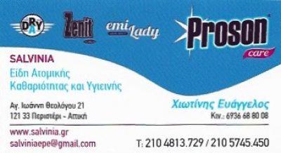 SALVINIA ΕΠΕ / Proson