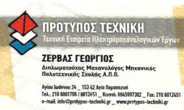 ΠΡΟΤΥΠΟΣ ΤΕΧΝΙΚΗ – ΖΕΡΒΑΣ Γ & Δ – ΑΛΑΤΖΑΣ Π ΟΕ