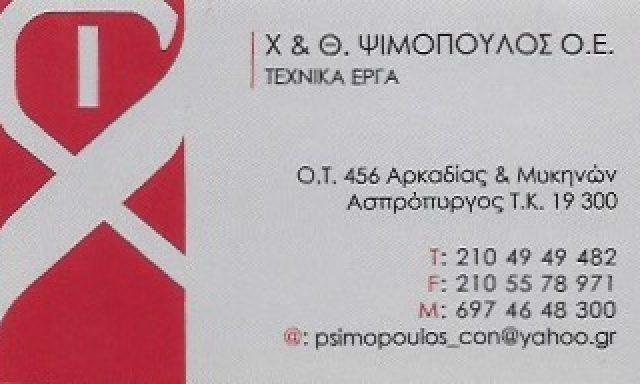 ΨΙΜΟΠΟΥΛΟΣ Χ. & Θ. ΟΕ