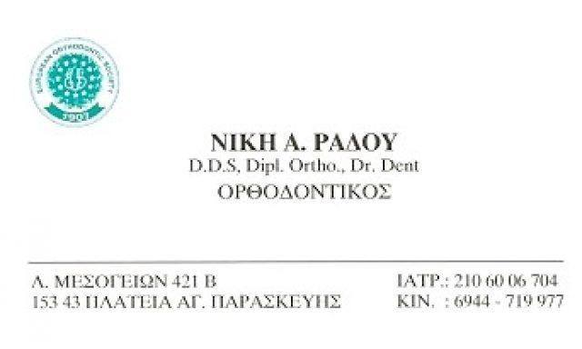 ΡΑΔΟΥ ΝΙΚΗ Α. D.D.S, Dr. Dent