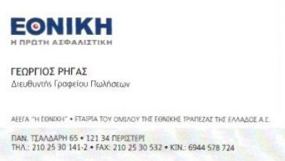 ΕΘΝΙΚΗ ΑΣΦΑΛΙΣΤΙΚΗ-ΡΗΓΑΣ ΓΕΩΡΓΙΟΣ