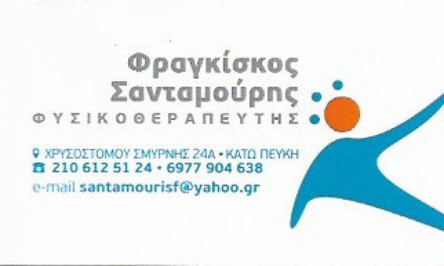 ΣΑΝΤΑΜΟΥΡΗΣ ΦΡΑΓΚΙΣΚΟΣ