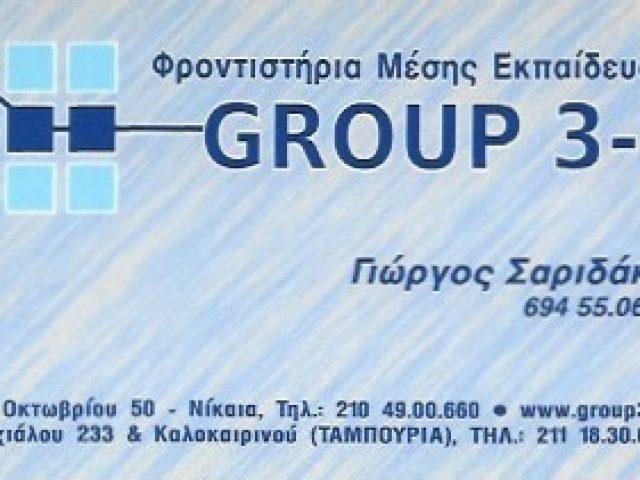 ΑΙΧΜΗ GROUP 3-4-ΣΑΡΙΔΑΚΗΣ ΓΙΩΡΓΟΣ