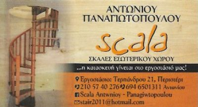 SCALA ΑΝΤΩΝΙΟΥ – ΠΑΝΑΓΙΩΤΟΠΟΥΛΟΥ