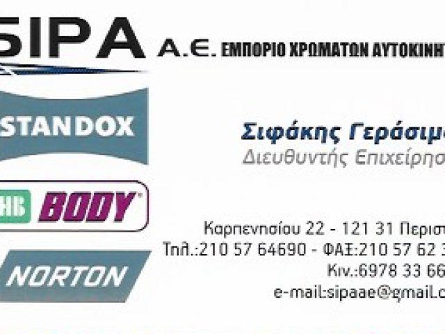 SI.PA ΑΕ-ΣΙΦΑΚΗΣ ΓΕΡΑΣΙΜΟΣ