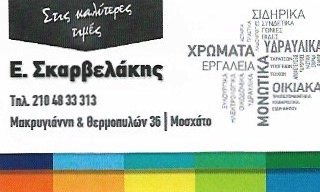 ΣΚΑΡΒΕΛΑΚΗΣ ΕΜΜΑΝΟΥΗΛ