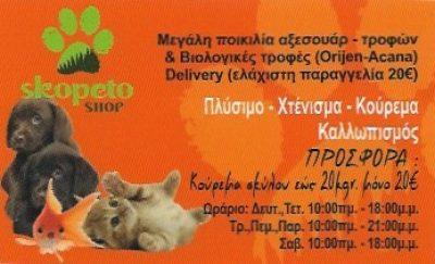 SKOPETO SHOP-ΜΑΚΑΤΗΣ ΒΑΣΙΛΕΙΟΣ