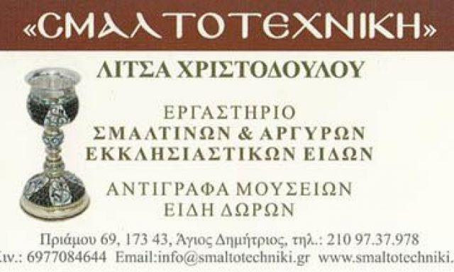 ΣΜΑΛΤΟΤΕΧΝΙΚΗ – ΧΡΙΣΤΟΔΟΥΛΟΥ ΕΥΑΓΓΕΛΙΑ