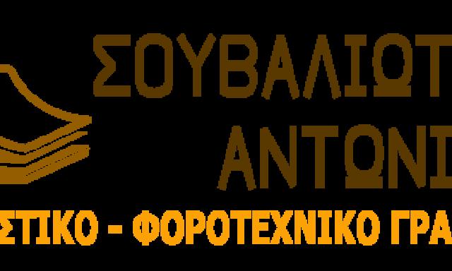 ΣΟΥΒΑΛΙΩΤΗΣ ΑΝΤΩΝΙΟΣ