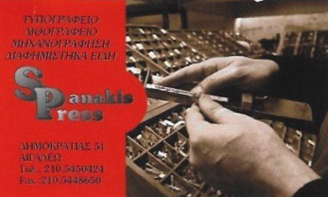 SPANAKIS PRESS-ΣΠΑΝΑΚΗΣ ΚΩΝΣΤΑΝΤΙΝΟΣ
