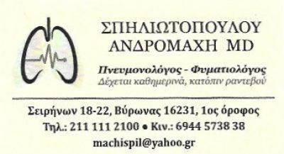 ΣΠΗΛΙΩΤΟΠΟΥΛΟΥ ΑΝΔΡΟΜΑΧΗ