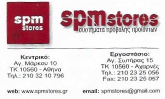 SPM STORES-ΜΑΝΔΑΛΗ ΣΟΦΙΑ