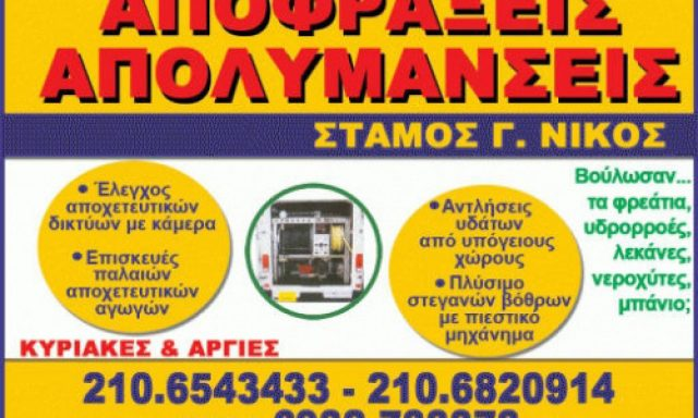 ΣΤΑΜΟΣ ΝΙΚΟΛΑΟΣ