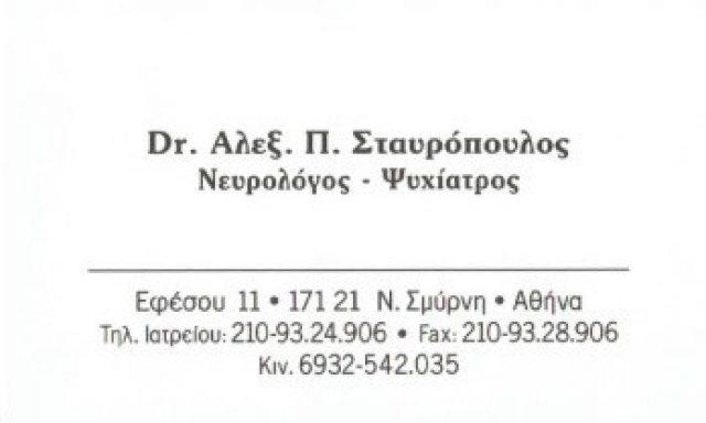 Dr. ΣΤΑΥΡΟΠΟΥΛΟΣ ΑΛΕΞΙΟΣ