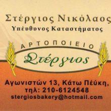 ΣΤΕΡΓΙΟΣ ΝΙΚΟΛΑΟΣ