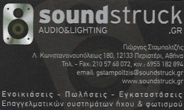 SOUNDSTRUCK.GR-ΣΤΑΜΠΟΛΤΖΗΣ ΓΕΩΡΓΙΟΣ