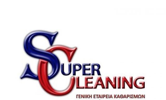 SUPER CLEANING – ΓΑΝΙΤΑΣ Α. & ΣΙΑ Ο.Ε.
