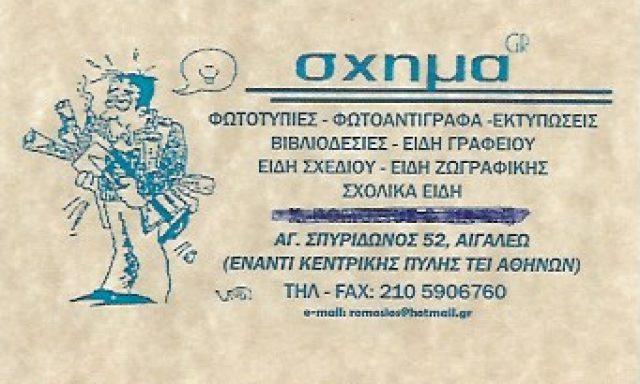 ΜΑΡΚΑΝΤΩΝΗΣ ΑΝΤΩΝΗΣ-ΣΧΗΜΑ GR