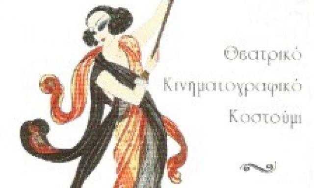ΒΕΣΤΙΑΡΙΟ ΣΥΡΟΓΙΑΝΝΗ