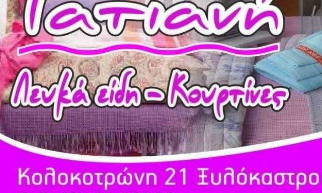 ΓΕΩΡΓΙΟΥ ΤΑΤΙΑΝΗ
