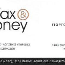 TAX AND MONEY-ΣΑΛΠΑΣ Σ. ΑΛΕΞΑΚΗΣ Δ. ΟΕ
