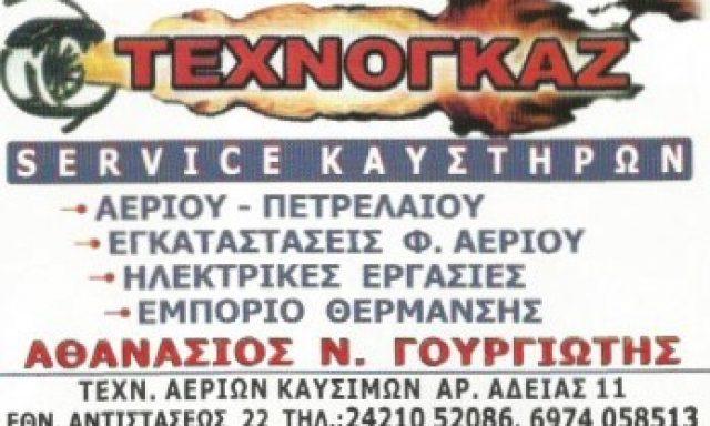 ΤΕΧΝΟΓΚΑΖ – ΓΟΥΡΓΙΩΤΗΣ ΑΘΑΝΑΣΙΟΣ