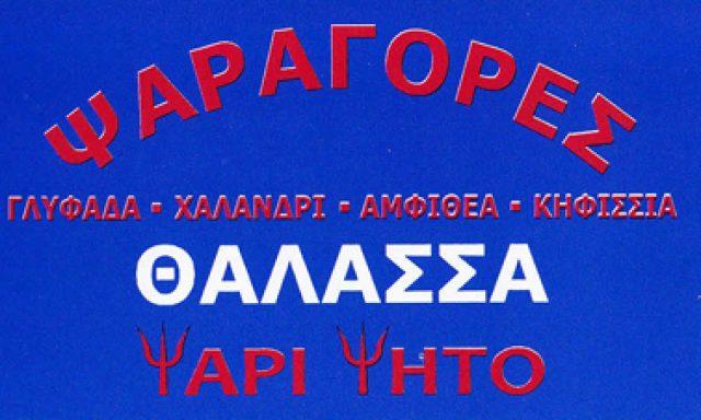 ΘΑΛΑΣΣΑ FISH AND GRILL (ΒΑΣΙΛΟΠΟΥΛΟΣ ΓΕΩΡΓΙΟΣ)