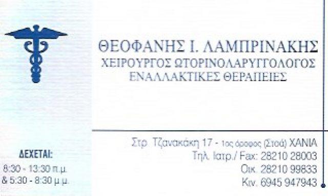 ΛΑΜΠΡΙΝΑΚΗΣ ΘΕΟΦΑΝΗΣ