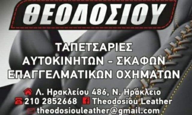 THEODOSIOU LEATHER – ΘΕΟΔΟΣΙΟΥ ΚΩΝΣΤΑΝΤΙΝΟΣ