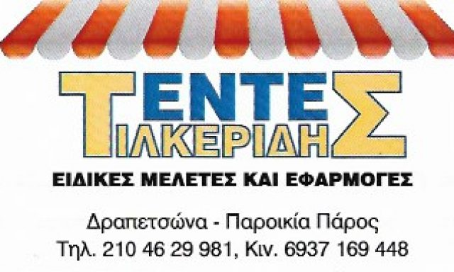 ΤΙΛΚΕΡΙΔΗΣ