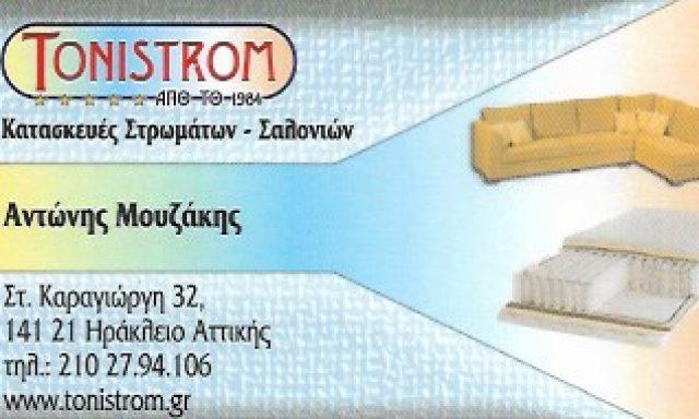 TONISTROM-ΜΟΥΖΑΚΗΣ ΓΕΩΡΓΙΟΣ