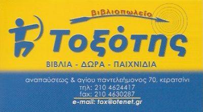 ΤΟΞΟΤΗΣ-ΣΕΡΕΣΛΗ ΑΝΤΩΝΙΑ