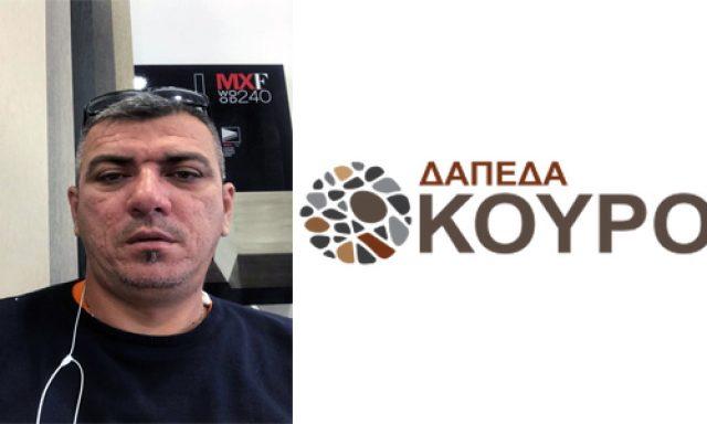 ΚΟΥΡΟΣ ΔΑΠΕΔΑ-ΚΟΥΡΟΣ ΤΡΥΦΩΝΑΣ