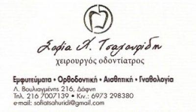 ΤΣΑΧΟΥΡΙΔΗ ΣΟΦΙΑ