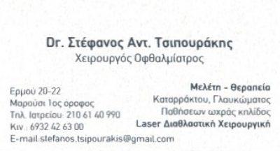 Dr. ΤΣΙΠΟΥΡΑΚΗΣ ΣΤΕΦΑΝΟΣ