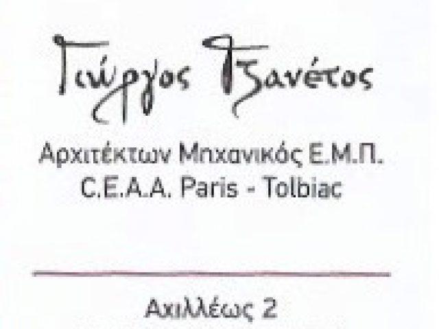 ΤΖΑΝΕΤΟΣ ΓΙΩΡΓΟΣ