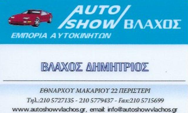 AUTO SHOW-ΑΦΟΙ Κ ΒΛΑΧΟΥ ΟΕ