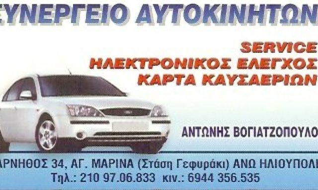 ΒΟΓΙΑΤΖΟΠΟΥΛΟΣ ΑΝΤΩΝΙΟΣ Σ.