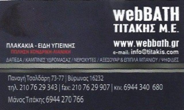 WEBBATH ΤΙΤΑΚΗΣ Μ.Ε.-ΤΙΤΑΚΗΣ ΕΜΜΑΝΟΥΗΛ