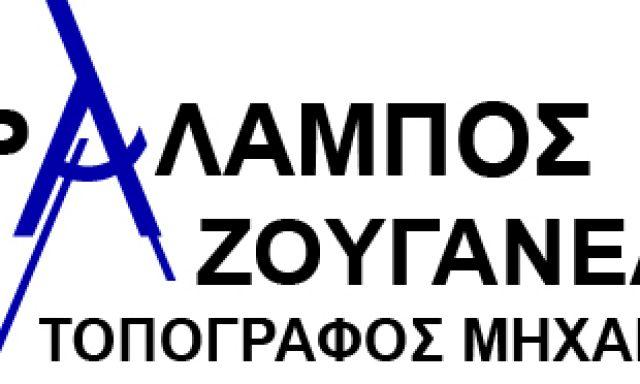 ΖΟΥΓΑΝΕΛΗΣ ΧΑΡΑΛΑΜΠΟΣ