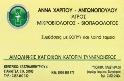 ΧΑΡΙΤΟΥ ΑΝΤΩΝΟΠΟΥΛΟΥ ΑΝΝΑ